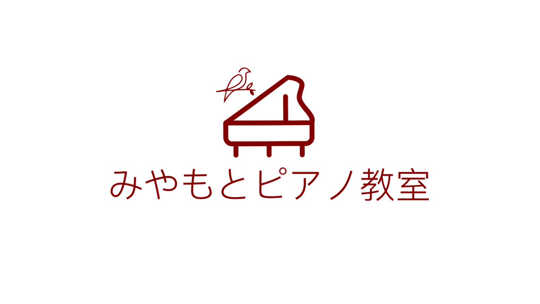 所沢市小手指南のリトミック・ピアノ教室 みやもとピアノ教室